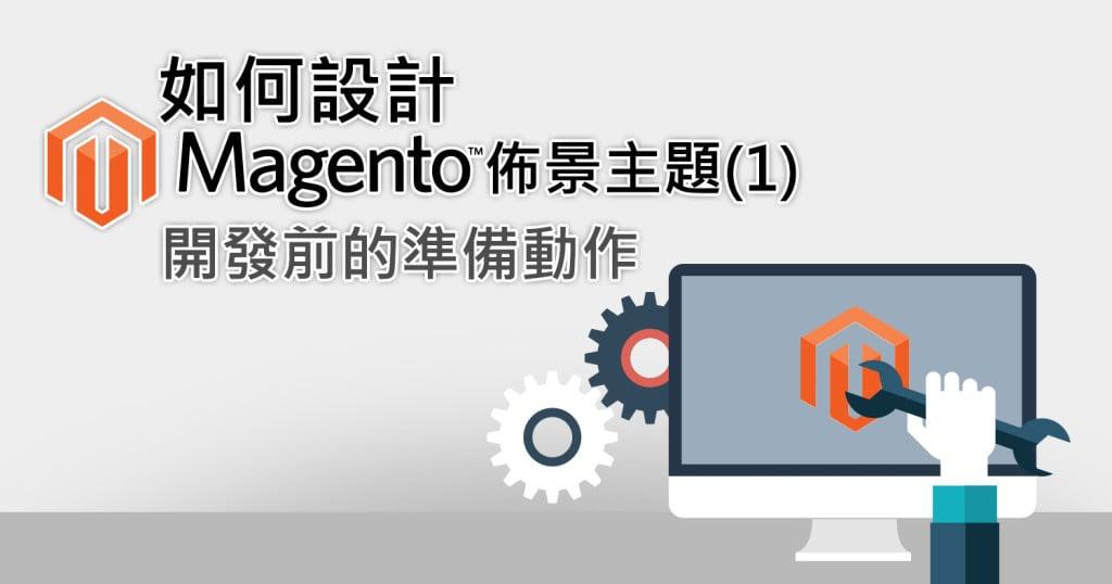 文章標題圖-如何設計Magento佈景主題(1) - 開發前的準備動作