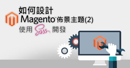 文章標題圖-如何設計Magento佈景主題(2) - 使用sass開發