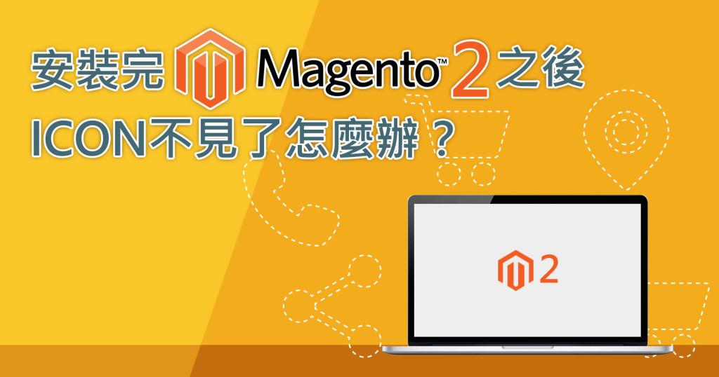 文章標題圖-安裝完Magento2之後,ICON不見了怎麼辦?
