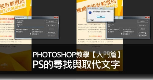 文章標題圖-Photoshop教學【入門篇】PS的取代文字與檢查拼字