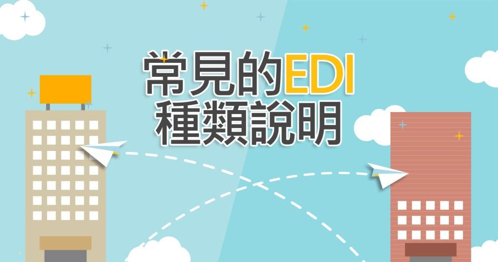 常見的EDI種類說明