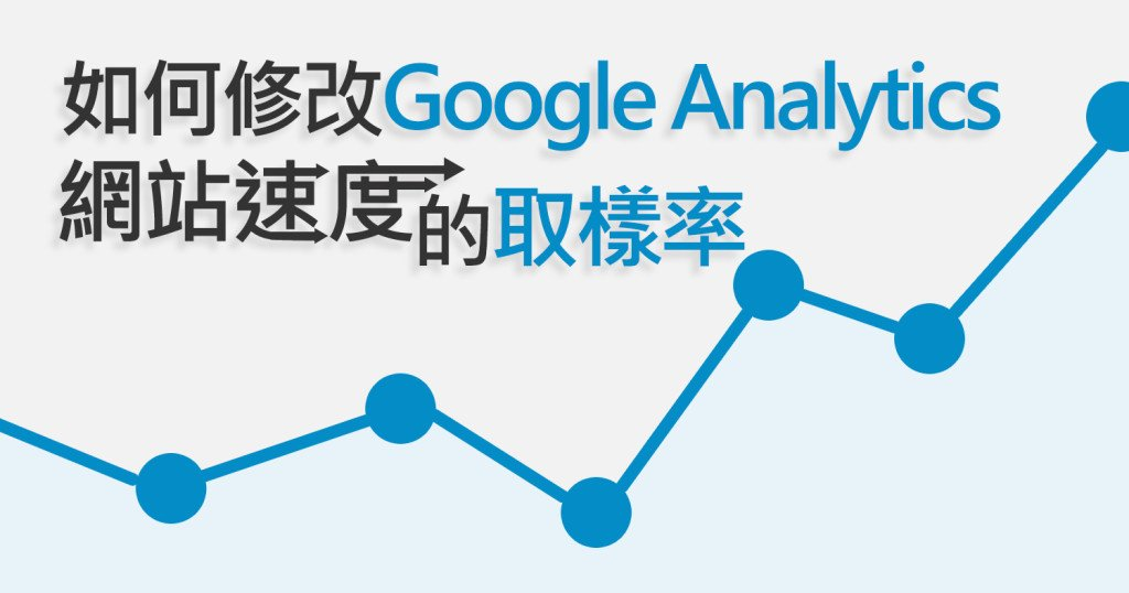 文章標題圖 - 如何修改Google Analytics 網站速度的取樣率