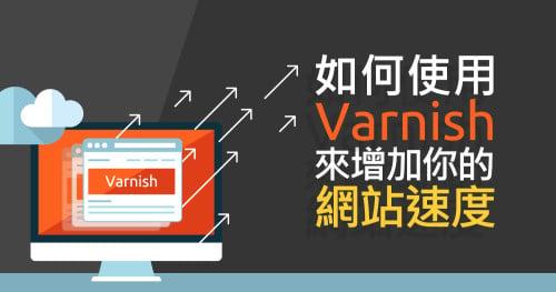 如何使用 Varnish 來增加你的網站速度