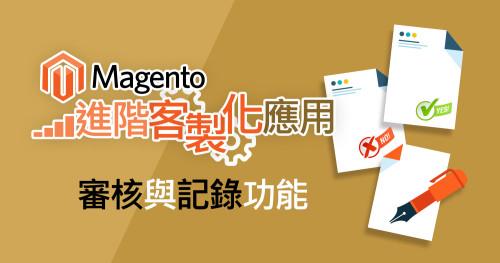 Magento進階客製化應用 - 審核與記錄功能