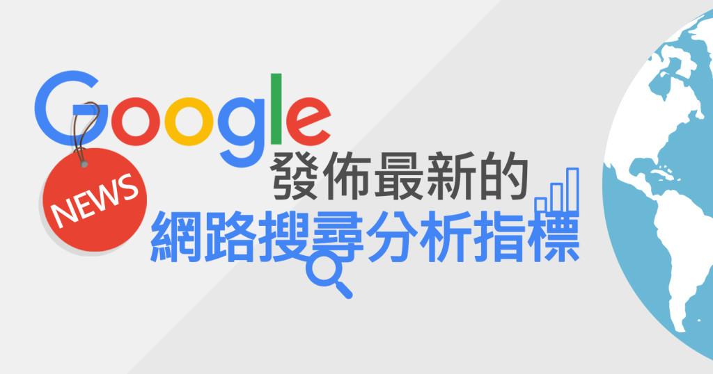 Google 發佈最新的網路搜尋分析指標