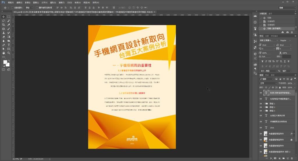 步驟一-文章標題圖-Photoshop教學【入門篇】PS的取代文字與檢查拼字