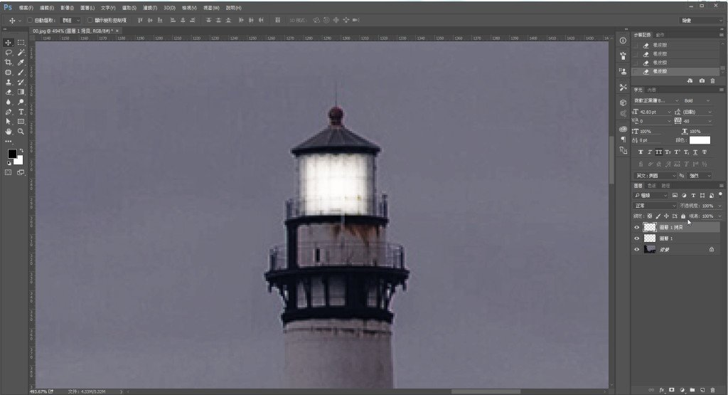 步驟十-Photoshop教學:【基礎篇】製作燈塔投射光效果