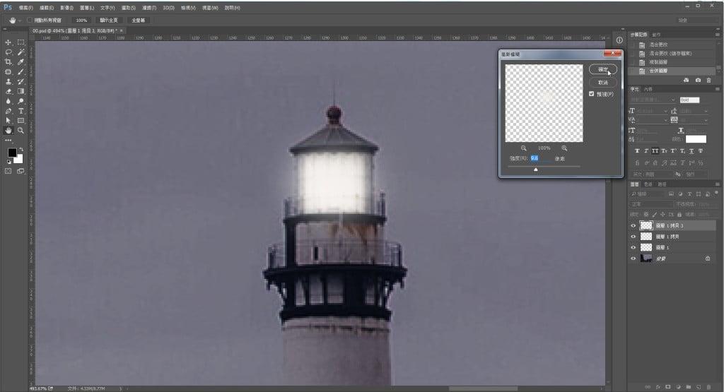步驟十三-Photoshop教學:【基礎篇】製作燈塔投射光效果