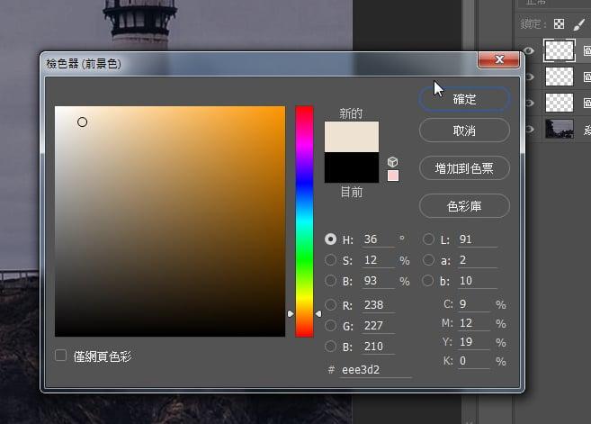 步驟十五-Photoshop教學:【基礎篇】製作燈塔投射光效果