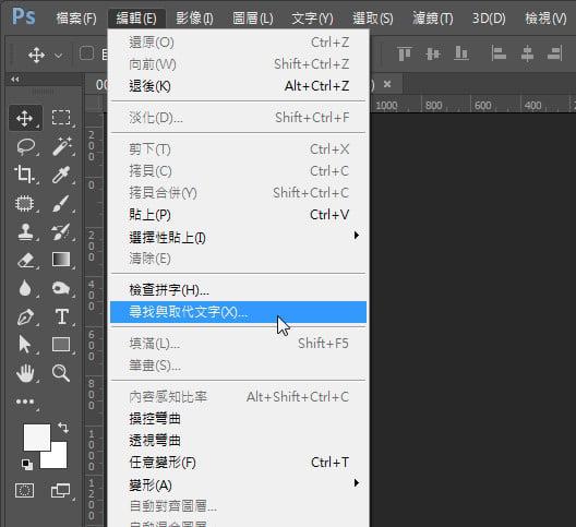 步驟二-文章標題圖-Photoshop教學【入門篇】PS的取代文字與檢查拼字
