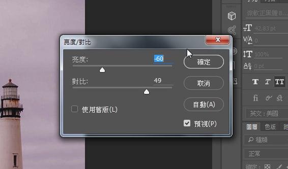 步驟二-Photoshop教學:【基礎篇】製作燈塔投射光效果
