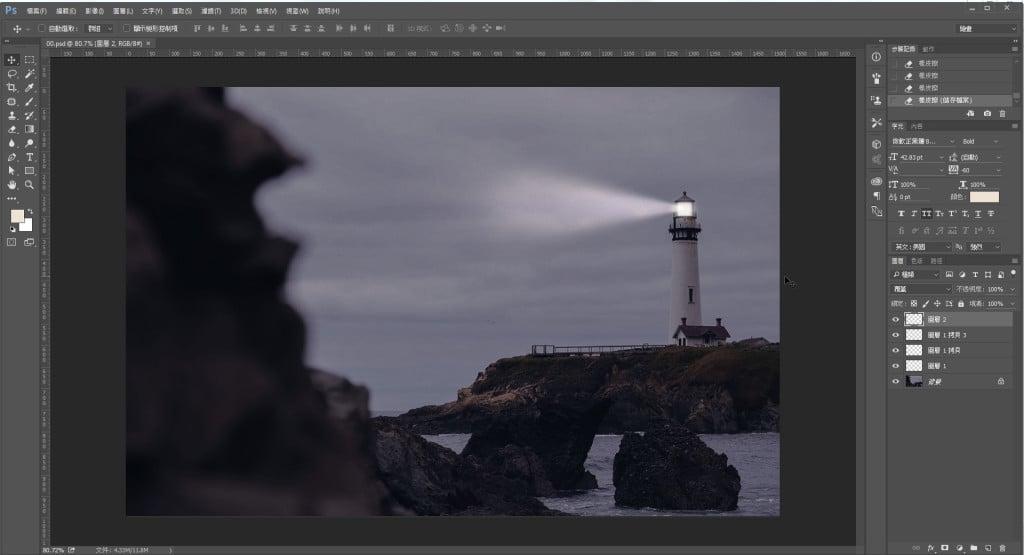 步驟二十一-Photoshop教學:【基礎篇】製作燈塔投射光效果