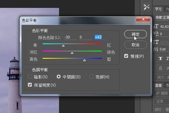 步驟三-Photoshop教學:【基礎篇】製作燈塔投射光效果