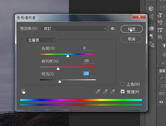 步驟四-Photoshop教學:【基礎篇】製作燈塔投射光效果