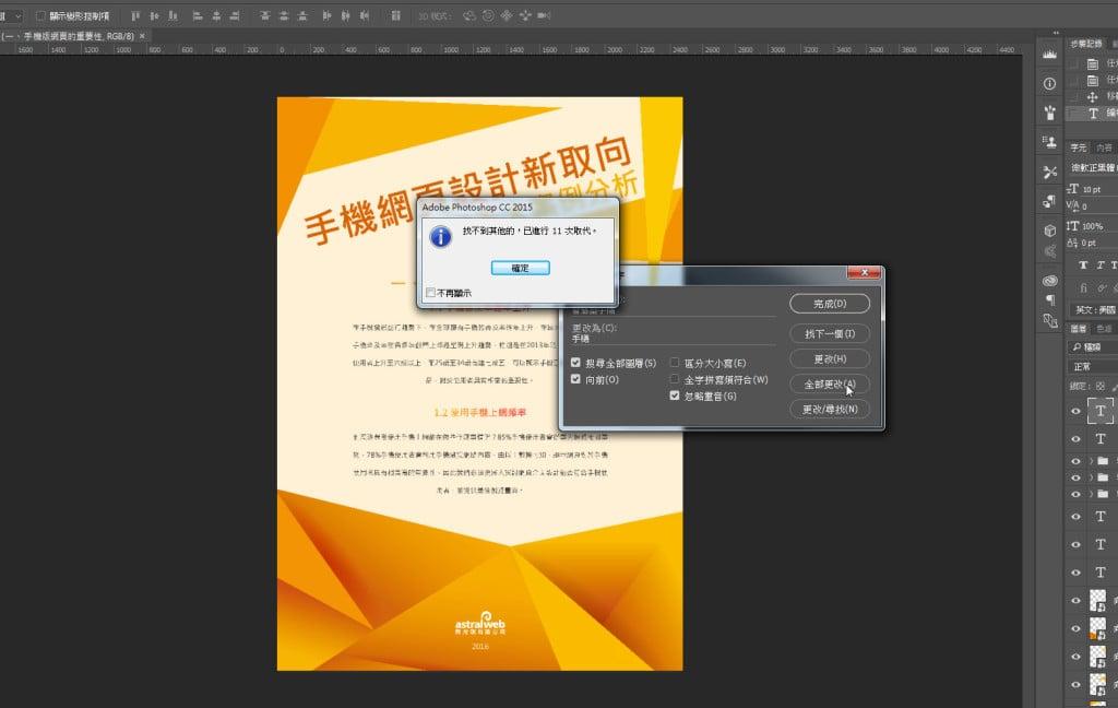 步驟五-文章標題圖-Photoshop教學【入門篇】PS的取代文字與檢查拼字