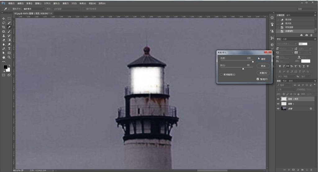 步驟九-Photoshop教學:【基礎篇】製作燈塔投射光效果