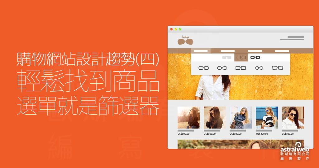 購物網站設計趨勢(四)