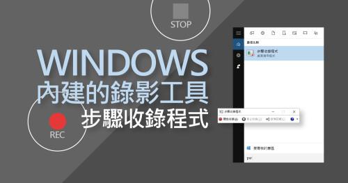 文章標題圖 - Windows內建的錄影工具-步驟收錄程式