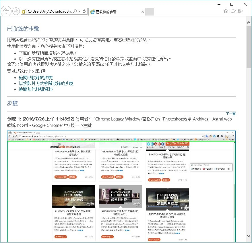 步驟十 - Windows內建的錄影工具-步驟收錄程式