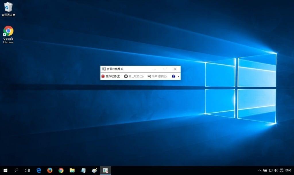 步驟三 - Windows內建的錄影工具-步驟收錄程式