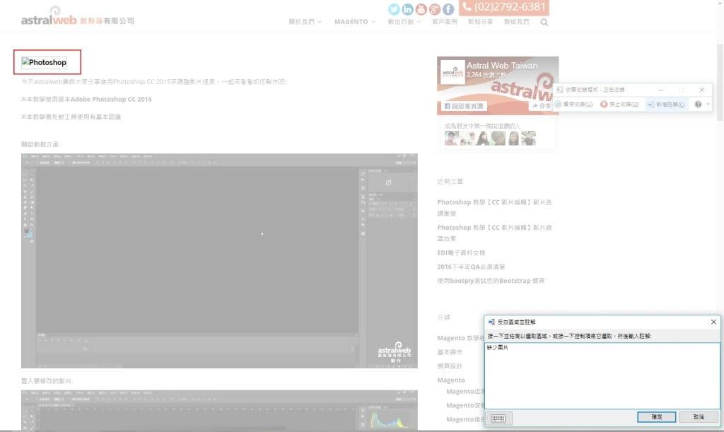 步驟六 - Windows內建的錄影工具-步驟收錄程式