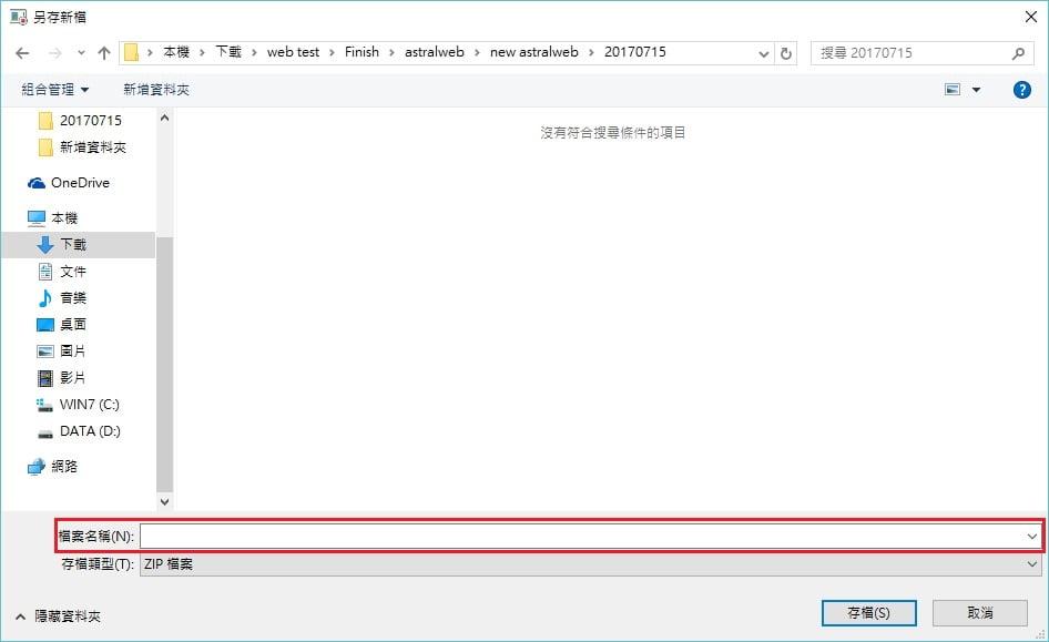 步驟八 - Windows內建的錄影工具-步驟收錄程式