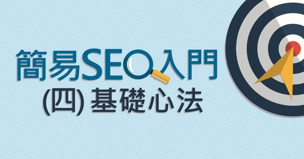 簡易SEO入門(四)SEO基礎心法
