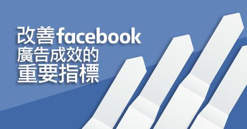 改善Facebook廣告成效