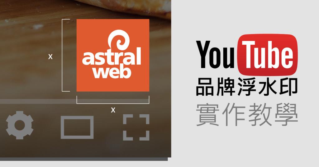 Watermark YouTube Videos 00