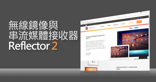 Reflector 2使用介紹