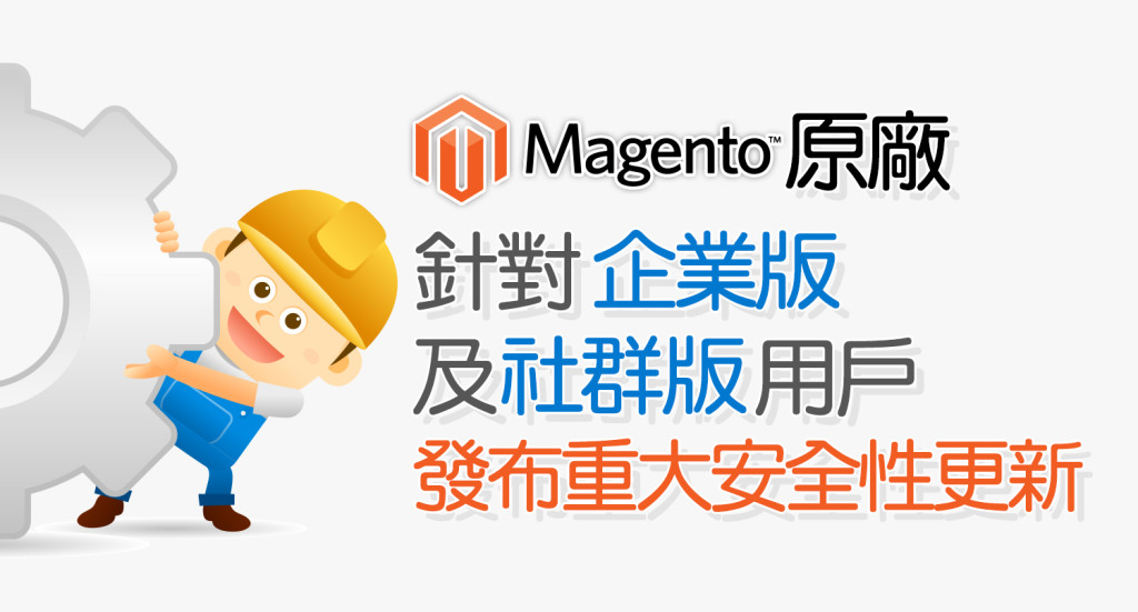 Magento Enterprise and Community Edition user security updates