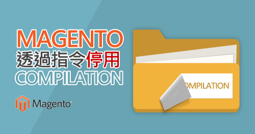 Magento 透過指令停用 Compilation