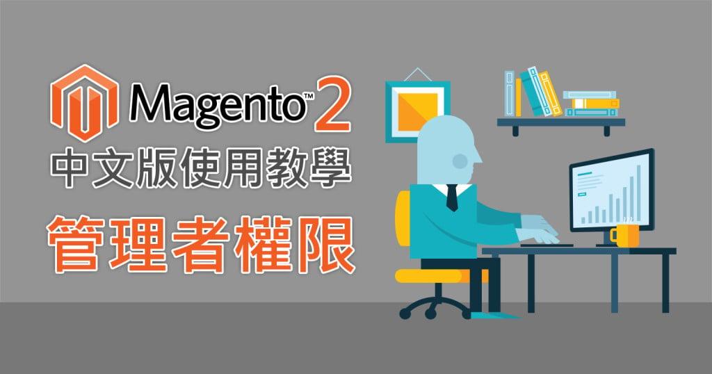 Magento2管理者權限