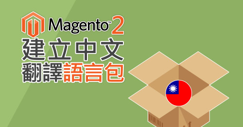 magento-2-builds-chinese-translation-language-package