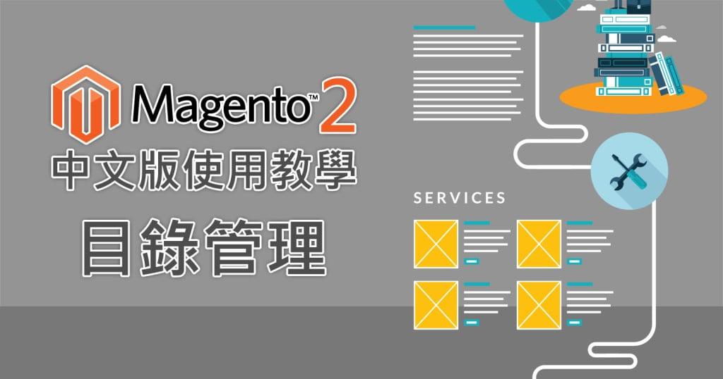 magento 2 目錄管理