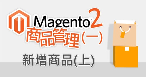 Magento2 新增商品