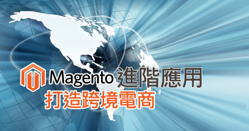 Magento跨境電商