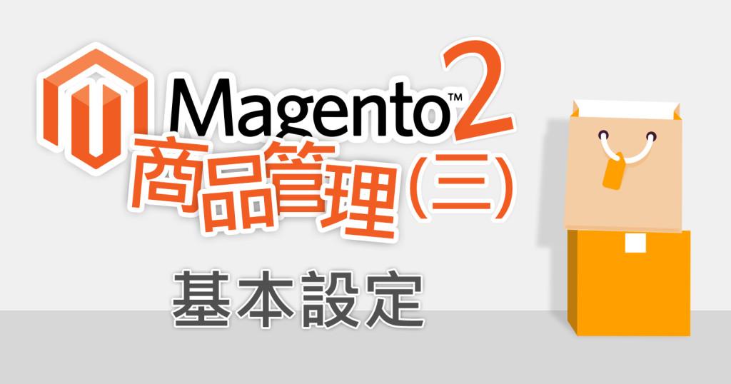 Magento2 商品基本設定