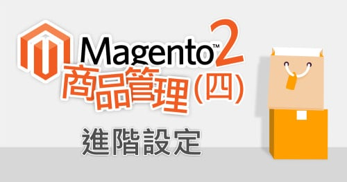 Magento2 商品管理