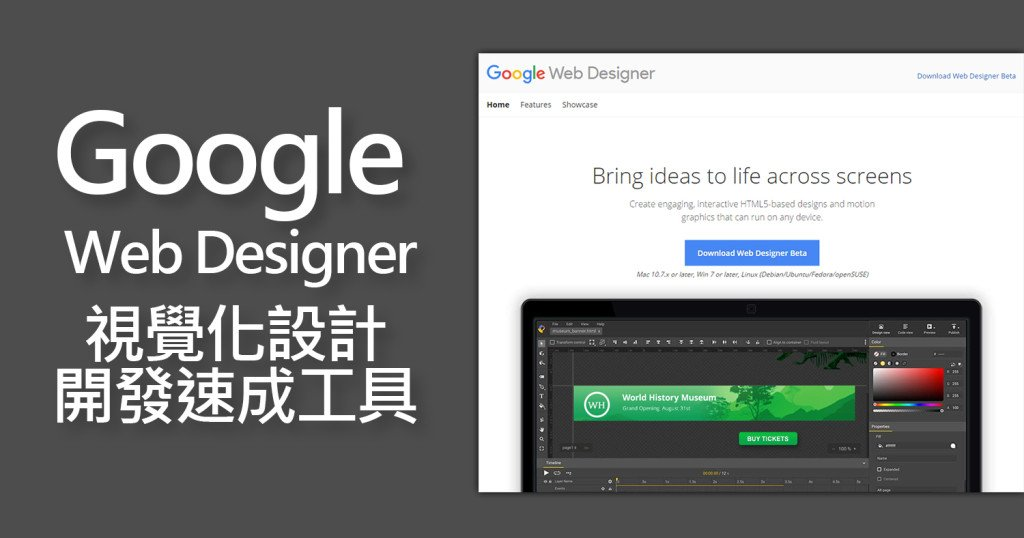 Google Web Designer teach