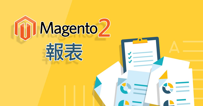 Magento2 report