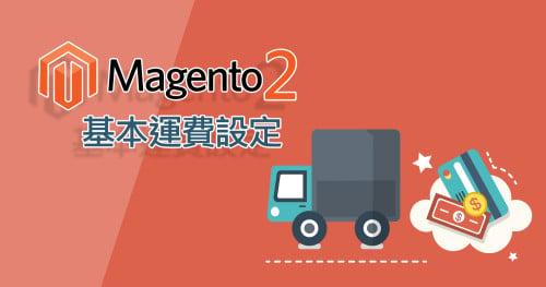 Magento2 setting shipping