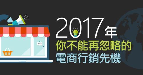 e-commerce-marketing-2017