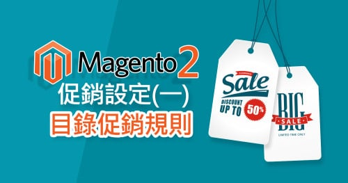 magento2 catalog promotion rules