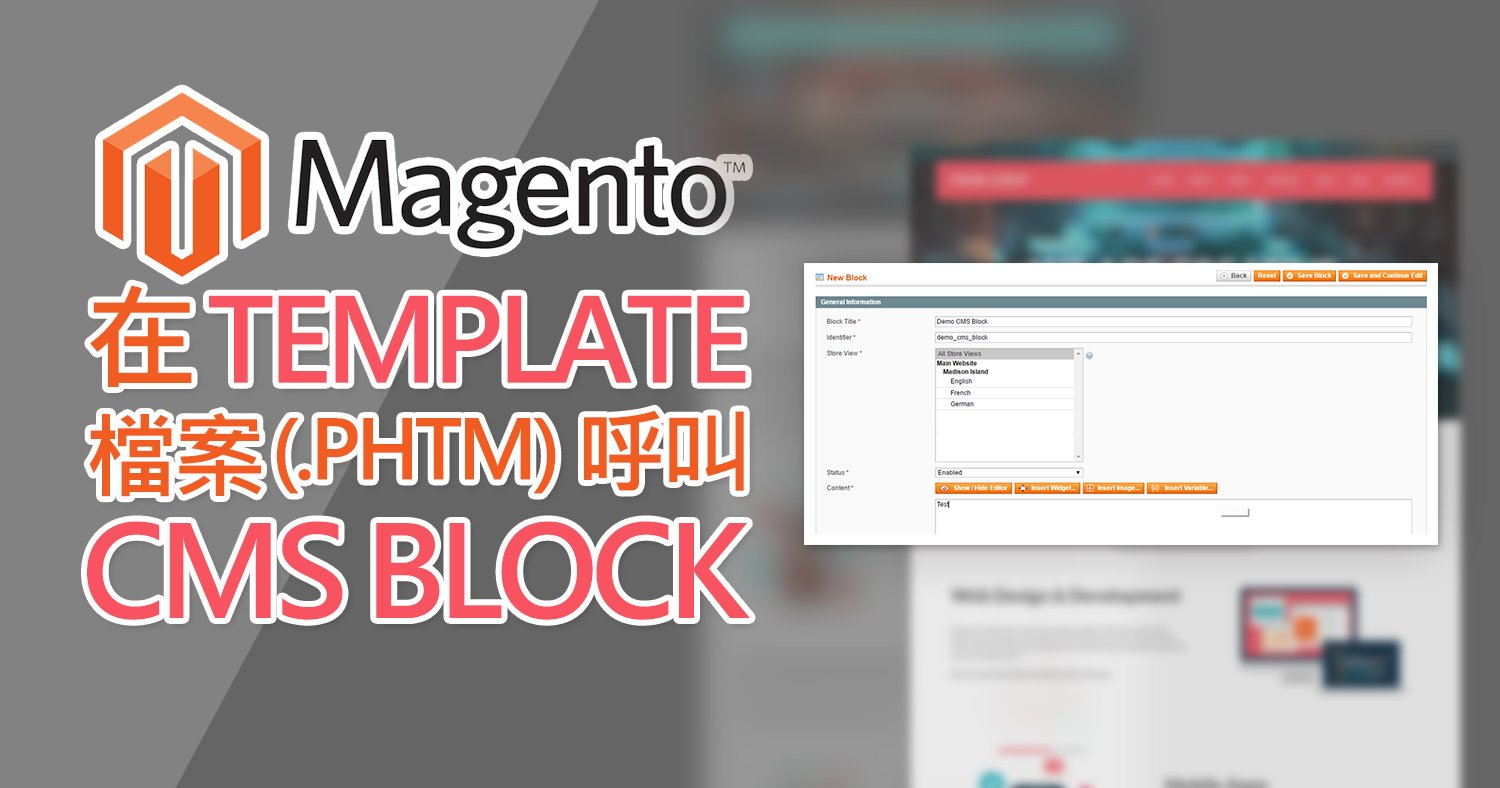 magento_call_static_block_at_template 01