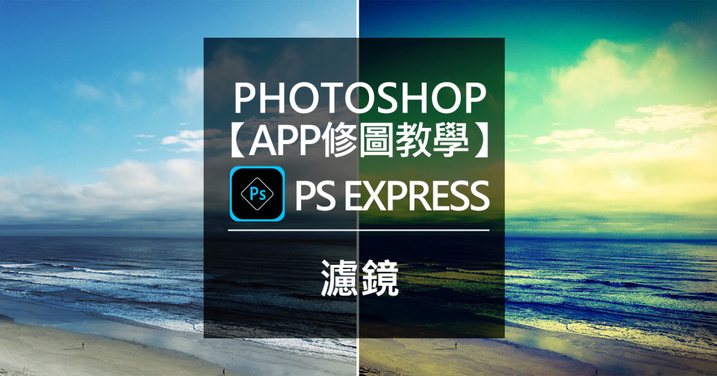 App PS Express (2)