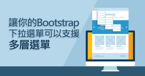 Bootstrap下拉選單