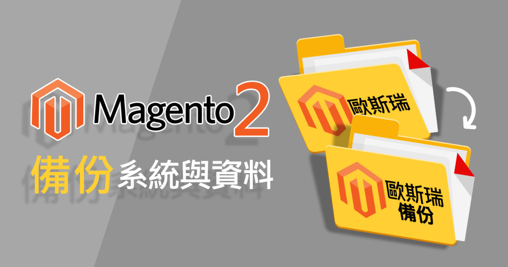 Magento2 System Backup (1)