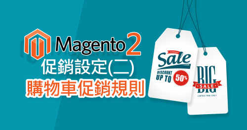 Magento2 shopping cart promotion rules (1)