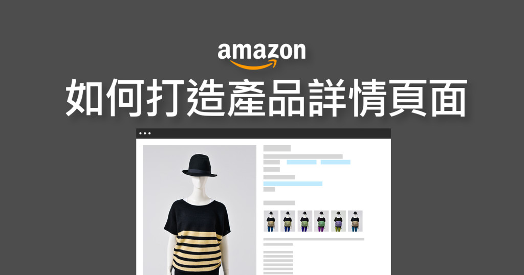 amazon product page (1)